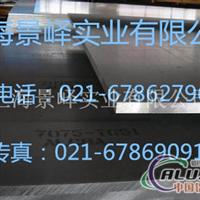 7A15铝板硬度【供应厂家】