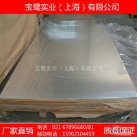 厂家直销 1060H24铝板 保温铝板