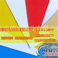 辽宁氟碳、聚酯彩涂铝板价格