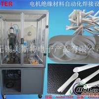聚酯薄膜绝缘圈自动化焊接设备