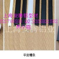 铝型材端面盖板铝型材平封条