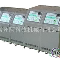 供应模具控温机 注塑模具控温机