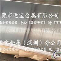 3.2mm厚铝合金板5A12