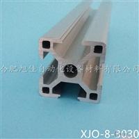 合肥3030工業鋁型材歐標