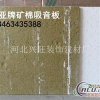保温阻燃矿棉吸音板,矿棉吸音板