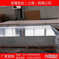 批发 5052铝板 H112合金铝板材