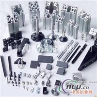 品牌质量保证铝型材、铝型材配件