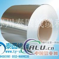 铝箔麦拉电缆铝带