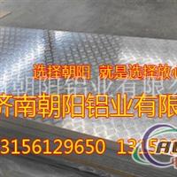 昆明1.0mm花纹防滑铝板