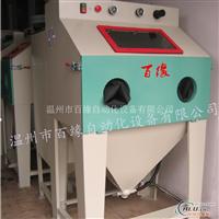 铝制品喷砂机价格 铝制品喷砂机厂家 铝制品喷砂机批发