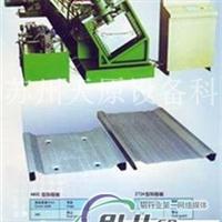 阳极板型材全自动生产线设备