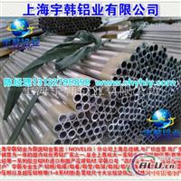 宇韩主打产品LC4铝管