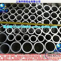 宇韩主打产品7075T6铝管