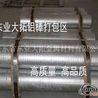 高品质1A95铝棒1A95铝棒价格