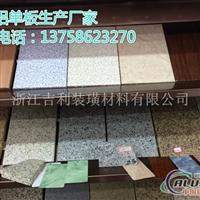 平陽石紋鋁單板銷售趨勢樂清