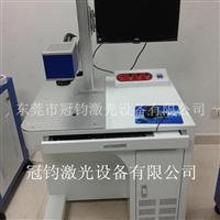 光纤激光打标机,黄江激光剥皮机