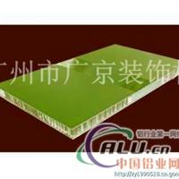 广东铝蜂窝板厂家供应大厦外墙铝蜂窝板