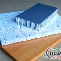 供应弧形铝蜂窝板 广东铝蜂窝板厂家