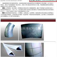 平陽雙曲面鋁單板生產基地