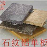 石纹铝单板,石纹铝幕墙板