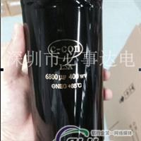 电容器6800UF400V
