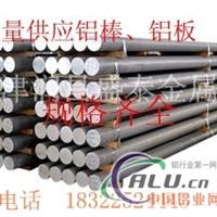 6082铝棒铝合金棒高强度高性能