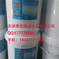 铝清洗剂价格LT9硬脂酸锌清洗剂