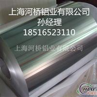 供应优质铝卷 1100 保温铝卷  3003  防锈铝卷