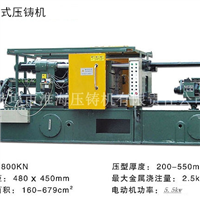 供應熱室壓鑄機 冷室壓鑄機