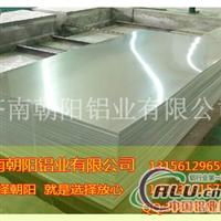 安徽1.0毫米1060H24铝板价格