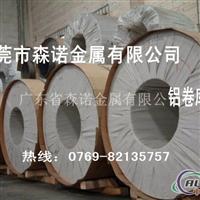美铝5056环保铝板