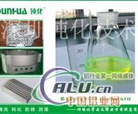 供应铝三价铬钝化液,铝合金钝化液DH610