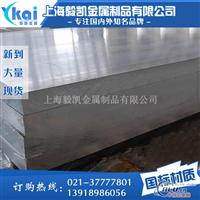 ZL203铝合金棒硬度ZL203铝板