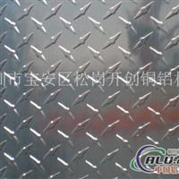 供应7075耐腐蚀花纹铝板氧化