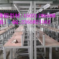 安腾铝型材工作台流水线工作台