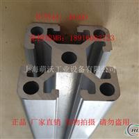 铝型材4040D 4040D工业铝型材
