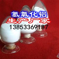 中国铝业氢氧化铝阻燃剂厂家