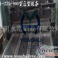 永汇铝业900型铝合金压型板