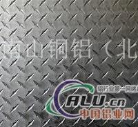 3003防滑铝板3004防锈防滑铝板