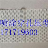 冲孔铝板压型吸音板屋面底板