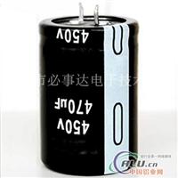 450V470UF电容器