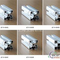工业铝型材上海工业铝型材厂家