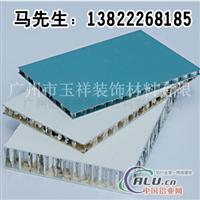 铝板 蜂窝板 铝蜂窝复合板