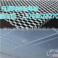 绍兴吊顶网格铝单板特性介绍