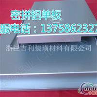 绍兴密拼铝单板生产商木纹铝板