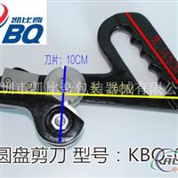 KBQ0312圓盤拉剪