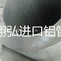 7075厚壁铝管 7075合金铝管
