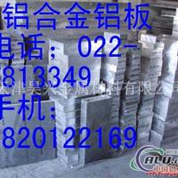 6061铝板,6061T6铝板