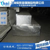 5083H112铝板8MM厚薄板最便宜