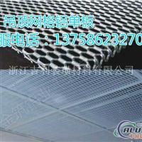 义乌吊顶网格铝单板施工方案